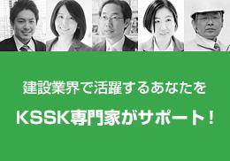 建設業界で活躍するあなたをKSSK専門家がサポート!