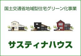国土交通省地域型住宅グリーン化事業 サスティナハウス
